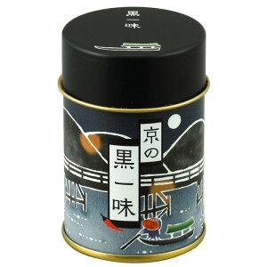 京都【黒一味・缶(一味唐辛子)】焙煎唐辛子が香ばしい、辛さがマイルドな京都の一味唐辛子です。ひとふりで料理に風味とコクを! 京都 ご当地 お土産 贈り物 プレゼント スパイス 調味