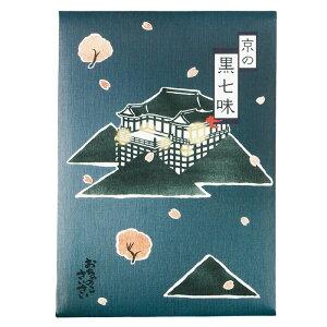 【京の黒七味(袋)】七味唐辛子(詰め替え用)。山椒と焙煎唐辛子が香ばしい、京都の七味唐辛子です。おうどん、お味噌汁に香りを添える人気の七味唐辛子です。 京都 ご当地 お土産 贈
