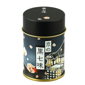 【京の黒七味(缶)】山椒と焙煎唐辛子が香ばしい、京都の七味唐辛子です。おうどん、お味噌汁に香りを添える人気の七味唐辛子です。 京都 ご当地 お土産 贈り物 プレゼント スパイス ち