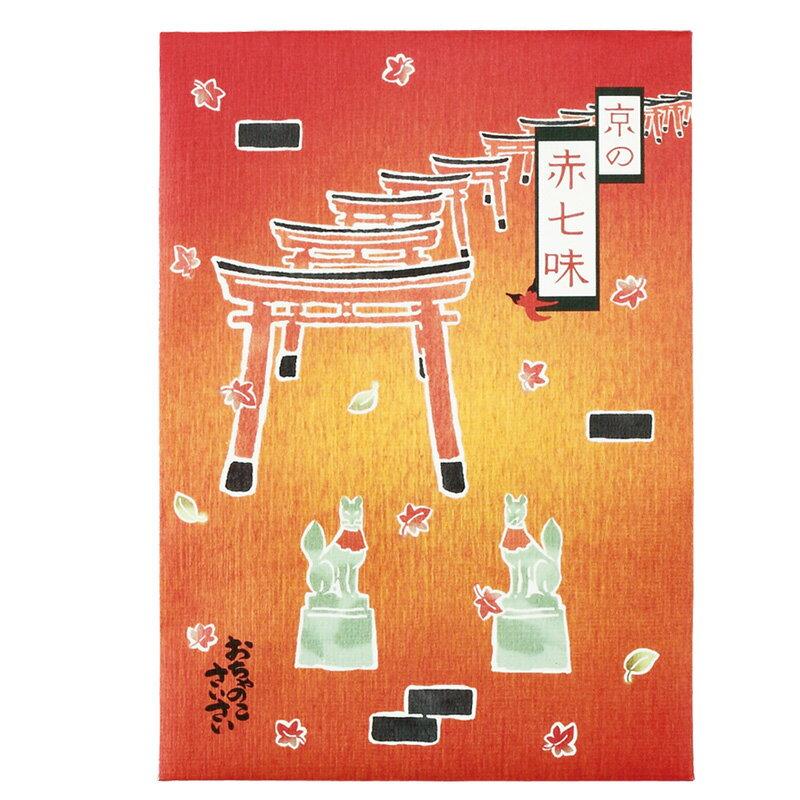 京都【赤七味・袋(七味唐辛子)】(詰め替え用)国産唐辛子を使用。爽やかな山椒など全8種の薬味を調合し、辛味、風味ともにバランス良い七味唐辛子です。 京都 ご当地 お土産 贈り物 プレゼント スパイス 調味料 食品 七味とうがらしのお店おちゃのこさいさい