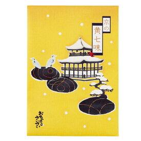 京都【黄七味・袋(七味唐辛子)】(詰め替え用)国産・黄金唐辛子を使用。激辛好きにおすすめの刺激的な辛さと、山椒の香り豊かな七味味唐辛子です。 京都 激辛 スパイス ご当地 お土産 贈り物 調味料 食品 激辛ブーム 七味とうがらしのお店おちゃのこさいさい