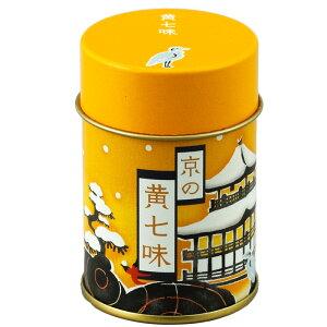 京都【黄七味・缶(七味唐辛子)】国産・黄金唐辛子を使用。激辛好きにおすすめの刺激的な辛さと、山椒の香り豊かな七味味唐辛子です。 京都 激辛 スパイス ご当地 お土産 贈り物 プレゼ