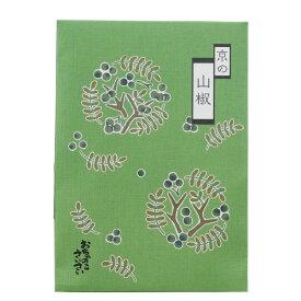 京都【山椒・袋(詰め替え用)】香り高い国産「朝倉山椒」使用。石臼製法で仕上げ、鮮やかな色味と、抜群の風味が魅力です。うなぎの蒲焼き・うどん・そばに。 京都 お土産 贈り物 プレゼント 食品 七味とうがらしのお店おちゃのこさいさい