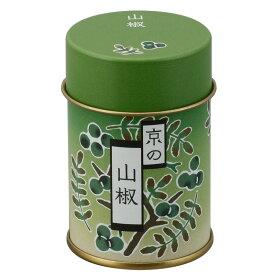京都【山椒・缶】香り高い国産「朝倉山椒」使用。石臼製法で仕上げ、鮮やかな色味と、抜群の風味が魅力です。うなぎの蒲焼き・うどん・そばに。 京都 お土産 贈り物 母の日月間 父の日 プレゼント 食品 七味とうがらしのお店おちゃのこさいさい