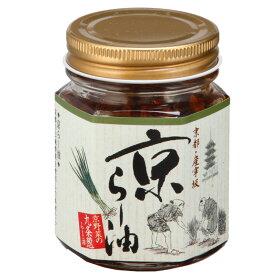 【京らー油《京野菜「九条葱」を贅沢使用!》】九条ねぎの甘味と胡麻油の香味が食欲をそそります。辛さ控えめで、冷奴、餃子、焼肉にも。 京都 ご当地 お土産 贈り物 プレゼント ラー油 辣油 食品 七味とうがらしのお店おちゃのこさいさい