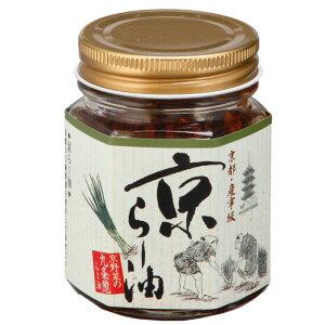 【京らー油《京野菜「九条葱」を贅沢使用!》】九条ねぎの甘味と胡麻油の香味が食欲をそそります。辛さ控えめで、冷奴、餃子、焼肉にも。 京都 ご当地 お土産 贈り物 敬老の日 プレゼン