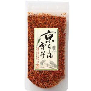 【京らー油ふりかけ《九条葱入り・お弁当に最適》】九条ねぎ入り胡麻ふりかけ!九条ねぎの風味とピリ辛が食欲をそそります。お弁当にもピッタリ! 京都 お土産 贈り物 敬老の日 ごま ふ