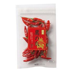 【国産・鷹の爪(さや付唐辛子)】京都の七味専門店が厳選した鷹の爪。国産の本鷹唐辛子です。 京都 お土産 贈り物 敬老の日 プレゼント スパイス ちょい足し 調味料 食品 七味とうがらし