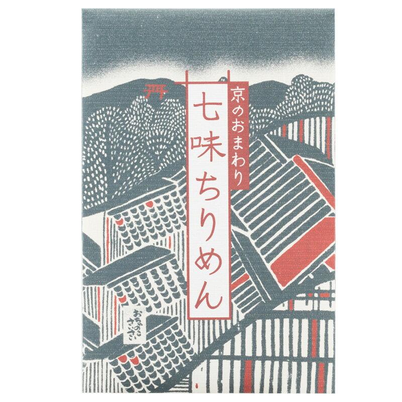 【七味ちりめん】京都のご飯のおとも。水を使わず、お出汁で炊き上げたちりめんじゃこに、京都の七味をブレンド。化学調味料無添加。上品な京都の味をお試しください。 京都 ちりめん お土産 贈り物 食品 七味とうがらしのお店おちゃのこさいさい