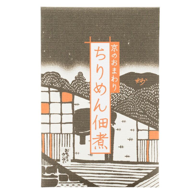 【ちりめん佃煮】京都のご飯のおとも。ちりめん山椒をお醤油、お砂糖で甘辛くあめ炊きにした佃煮です。 京都 ちりめん お土産 贈り物 プチギフト 食品 七味とうがらしのお店おちゃのこさいさい
