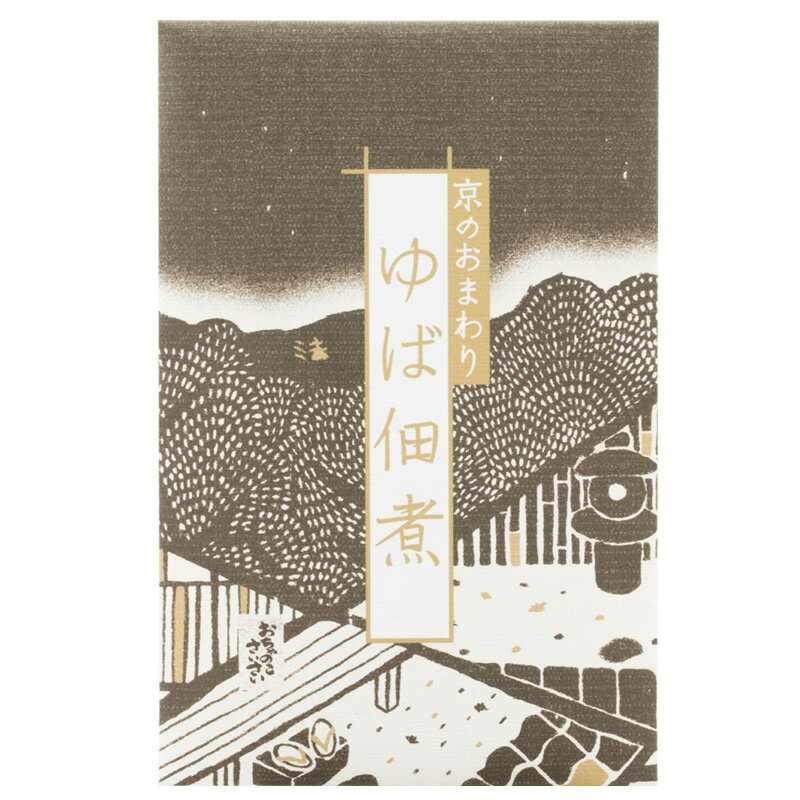 【ゆば佃煮】京都のご飯のおとも。京都の名物「乾燥ゆば」を、数種の山菜やきのこと一緒に甘く炊き上げた佃煮です。 京都 お土産 贈り物 プチギフト プレゼント 食品 七味とうがらしのお店おちゃのこさいさい
