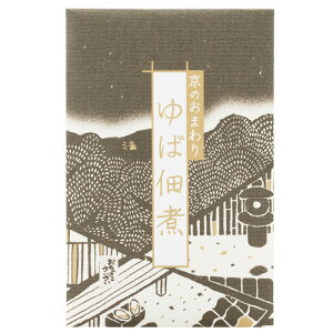 【ゆば佃煮】京都のご飯のおとも。京都の名物「乾燥ゆば」を、数種の山菜やきのこと一緒に甘く炊き上げた佃煮です。 京都 お土産 贈り物 母の日 プレゼント 食品 七味とうがらしのお店お