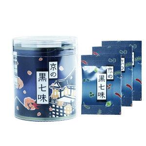 【京の黒七味・豆袋】山椒と焙煎唐辛子が香ばしい、京都の七味唐辛子です。おうどん、お味噌汁に香りを添える人気の七味唐辛子です。 京都 お土産 贈り物 敬老の日 プレゼント スパイス