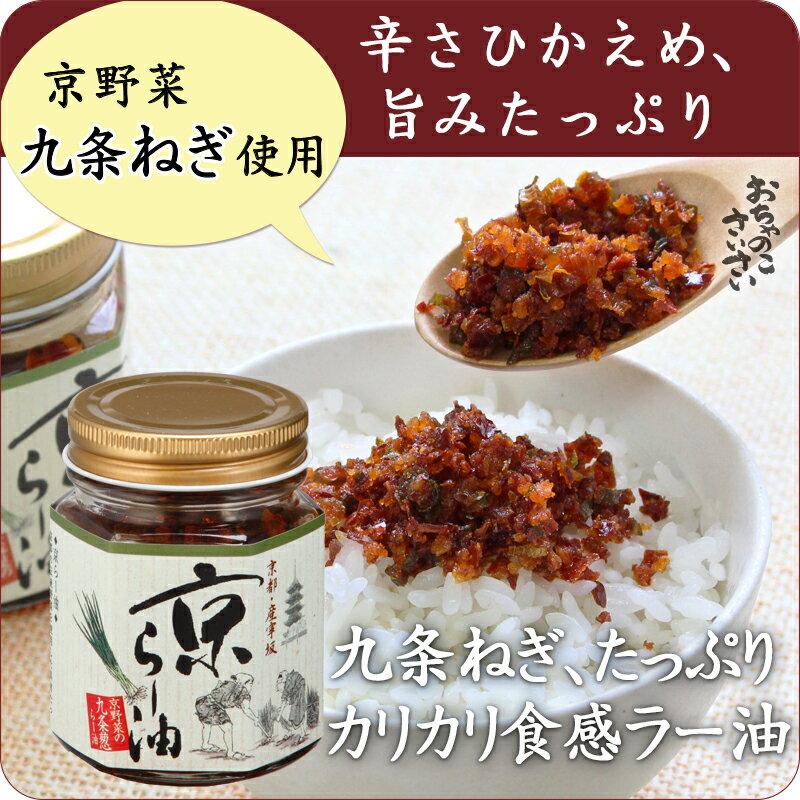 【京らー油《京野菜「九条葱」を贅沢使用!》】九条ねぎの甘味と胡麻油の香味が食欲をそそります。辛さ控えめで、冷奴、餃子、焼肉にも。 京都 ご当地 お土産 贈り物 食品 七味とうがらしのお店おちゃのこさいさい