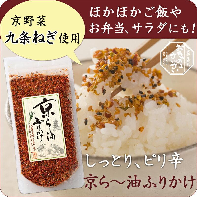 【京らー油ふりかけ《九条葱入り・お弁当に最適》】九条ねぎ入り胡麻ふりかけ!九条ねぎの風味とピリ辛が食欲をそそります。お弁当にもピッタリ! 京都 お土産 贈り物 ごま ふりかけ ゴマ ラー油 辣油 食品 七味とうがらしのお店おちゃのこさいさい
