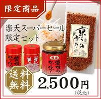【スーパーセール限定ギフト】≪送料無料≫ 京都 お土産 贈り物 ギフト プレゼント 七味とうがらしのお店おちゃのこさいさい