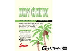 Greco Dry Crew Coconut Vanilla 「グレコ ドライクルー ココナッツ・バニラ」【店頭在庫品】【WEBSHOP在庫品】
