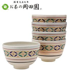【茶道具 抹茶碗】数茶碗 帯七宝 5客 中村与平作
