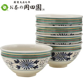 茶道具 抹茶碗 数茶碗 安南唐草 天目型 10客
