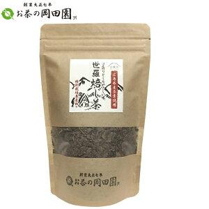 【2袋まで送料一律!!】岡田園 ほうじ茶 茶葉 広島産 世羅特別栽培農産物 100g