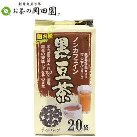 健茶館 国内産 黒豆茶 ティーバック 100g(5g×20P)