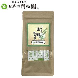 【3パックまで送料一律!!】岡田園 山椒入り 昆布茶 スティック 2g×10袋(20g)