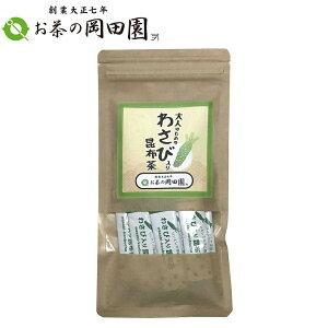 【3パックまで送料一律!!】岡田園 わさび入り 昆布茶 スティック 2g×10袋(20g)
