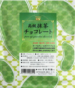高級抹茶チョコレート[個包装8枚入]【バレンタイン 母の日 抹茶 お菓子 チョコレート】