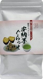 安納芋グラッセ 100g詰【お茶菓子 さつまいも グラッセ 鹿児島県種子島】