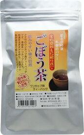 【健康ごぼう茶 アンチエイジング 便秘 食物繊維 】国産ごぼう茶 1.5g×10パック入(各メディアで話題の牛蒡茶)