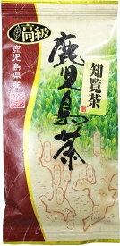 鹿児島県産 知覧茶100g【 まろやかな味わいの知覧産 お茶 葉 鹿児島茶】