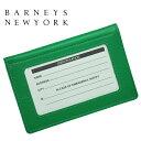 バーニーズニューヨーク パスケース BARNEYS NEWYORK レザー 定期入れ カードケース 【グリーン】【アウトレット】