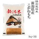 【令和元年産】特別栽培米〔もち米〕新潟産こがねもち5kg×3袋【送料無料】(一部地域を除く)