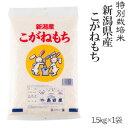 【平成30年産】特別栽培米〔もち米〕新潟産こがねもち1.5kg
