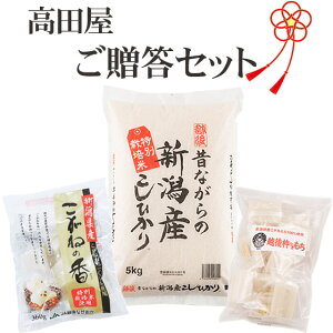 【ご贈答セット】「特別栽培米」昔ながらの新潟産こしひかり5kg・こがねの香シングルパック360g・杵つき餅シングルパック(11枚入)送料無料【楽ギフ_のし宛書】