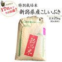 令和2年産特別栽培米新潟産こしいぶき玄米25kg/白米4.5kg×5袋(精米無料)送料無料※一部地域を除く【あす楽対応_本州…