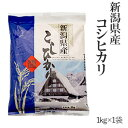 令和元年産新潟県産コシヒカリ1kg袋引っ越し/粗品/ご挨拶/景品/いろいろ使えます!