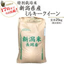 令和2年産特別栽培米新潟産ミルキークイーン玄米25kg/ 白米4.5kg×5袋【送料無料】(一部地域を除く)【あす楽対応_本州…