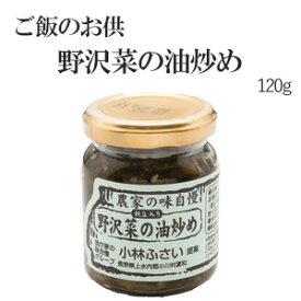 農家家伝の味「野沢菜の油炒」