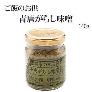 農家の味自慢「青唐辛子味噌」140g