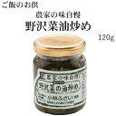 農家の味自慢「野沢菜の油炒」120g