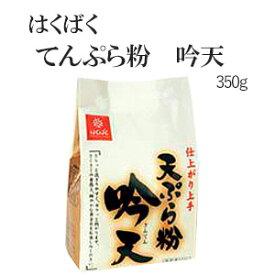 天ぷら粉「吟天」350g02P03Dec16