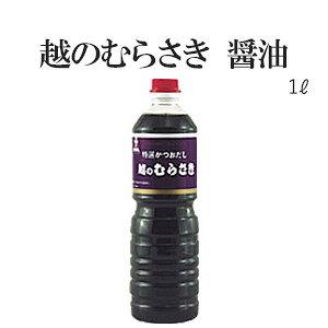 地元の味 越のむらさき醤油 1リットル02P03Dec16