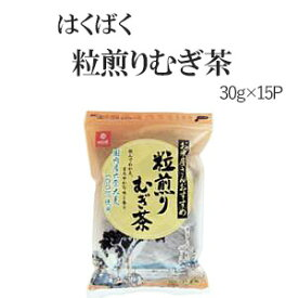 はくばく「粒煎りむぎ茶」一袋(30g×15P)02P03Dec16