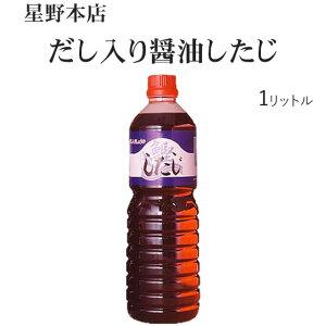 したじ(天然だし鰹入り醤油)1リットル