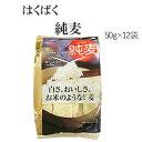 はくばく純麦(50g×12本)02P03Dec16