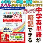ミラクルメソッド☆英単語1200