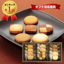 引越し 挨拶 ギフト 粗品に!神戸トラッドクッキー 12枚入[プチギフト 引っ越し ご挨拶 引き菓子 退職 お菓子 お礼 内…