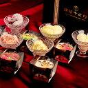 (送料無料)銀座千疋屋 銀座プレミアムアイス 10個[ホワイトデー バレンタイン ギフト 内祝い 出産内祝い お返し ギ…