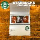 スターバックス オリガミ ドリップコーヒー ギフト インスタントコーヒー メール便送料無料 スタバ コーヒー ギフト …